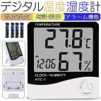 デジタル温度計 湿度計 時計 アラーム 測定器 卓上 壁掛け 赤ちゃん 目覚まし 喉 風邪 防止