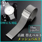 腕時計 ダニエル ウェリントン 交換 替えベルト ベルト幅 18mm シルバー