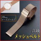 腕時計 ダニエル ウェリントン 交換 替ベルト ベルト幅 18mm ローズゴールド