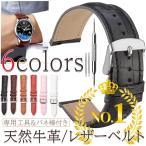 腕時計 ベルト  バンド 時計 替えベルト 替えバンド 革ベルト レザー 16mm 18mm 20mm 22mm