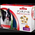 アンチノール (犬用60粒)