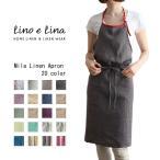 【全色あります!】Lino e Lina(リーノ・エ・リーナ) ミラ・リネンフルエプロン No.1 【LinoeLinaリーノエリーナ】
