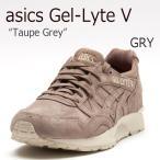 【送料無料】asics tiger/Gel-Lyte 5/SUEDE Pack/Tpe Grey【ア...