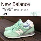 New Balance 996 / ミント ニューバランス  M996CPS  MADEINUSA シューズ