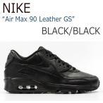 ショッピングAIR NIKE Air Max 90 Leather GS Black Black ナイキ エアマックス 833412-001 シューズ スニーカー