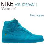 ナイキ エアジョーダン1 スニーカー NIKE メンズ AIR JORDAN 1 Gatorade ゲータレード Blue Lagoon ブルー ラグーン AJ5997-455 シューズ