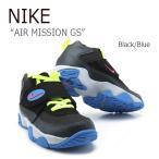 ショッピングNIKE NIKE AIR MISSION GS/Black/Blue ナイキ  エアミッション  630911-008 シューズ