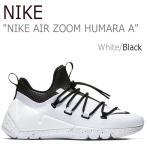 ナイキ スニーカー NIKE スニーカー AIR ZOOM HUMARA A エア ズーム フマラ WHITE BLACK ホワイトブラック 924465-100 シューズ