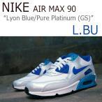 ショッピングNIKE NIKE AIR MAX 90 GS /ライオンブルー/ホワイト ナイキ  レディース  エアーマックス90 シューズ