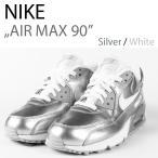 NIKE AIR MAX 90 GS Metallic Silver /メタリックシルバー レディース ナイキ  レディース  エアーマックス90  724871-100