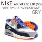 NIKE AIR MAX 90 GS /バイオレット/オレンジ ナイキ レディース エアーマックス90 724821-400 シューズ