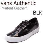 ショッピングvans VANS Authentic Patent Leather/ブラック バンズ  オーセンティック  VN-0YS7LCV シューズ