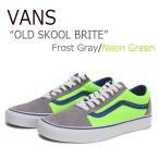 ショッピングVANS VANS OLD SKOOL BRITE Frost Gray Neon Green バンズ オールドスクール VN0004OJJSV シューズ