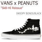 バンズ スニーカー Vans x Peanuts メンズ レディース SK8-HI REISSUE ピーナッツ スケートハイ リシュー スヌーピー SNOOPY BONES BLACK ブラック VN0A2XSBOHL