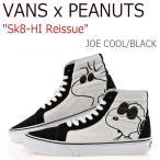 バンズ スニーカー Vans x Peanuts メンズ レディース SK8-HI REISSUE ピーナッツ スケートハイ リシュー スヌーピー JOE COOL BLACK ブラック VN0A2XSBOQU