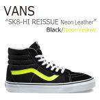 バンズ スケートハイ スニーカー VANS メンズ レディース SK8-HI REISSUE Neon Leather Black Neon Yellow ブラック イエロー VN0A2XSBMVJ シューズ