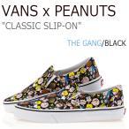 バンズ スニーカー VANS x Peanuts メンズ レディース CLASSIC SLIP-ON ピーナッツ クラシック スリッポン スヌーピー THE GANG BLACK ブラック VN0A38F7OQX