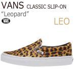 Vans Classic Slip-On leopard/レオパード バンズ スリップオン VN-0XG8DHS シューズ