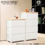 スタイル チェスト3段 木製天板 幅 56  おしゃれ 北欧 白 収納 衣類収納 押入れ クローゼット箪笥 タンス たんす 家具