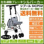 ショッピングシルバー シルバーカー シルバーカー 軽量 幸和製作所 介護 福祉 補助車 シプール SICP02  送料無料