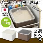 米びつ 11kg 計量カップ パッキン付き 米 おしゃれ 米びつ 無洗米 スリム ごはん ハイザー システムキッチン ホワイト ブラウン 北欧