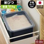 米びつ 10kg 米 おしゃれ 米びつ スリム ごはん ハイザー システムキッチン 黒 収納 北欧 キッチン 米びつ先生 米びつ プラスチック