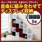 キューブボックス 3個セット ブラック 【送料無料】 キューブラック 収納ボックス カラーボックス 木製 オープン マルチラック シェルフ 本棚 書棚