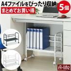 オフィス デスク 下 収納 フリーラック  伸縮タイプ 5個セット 収納 机 オフィス 書類 ラック 収納 棚 アイデア 新生活 引越し