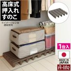 ジョイントパレット1個 日本製  押入れ収納『除湿 湿気対策 高床式 プラスチック 押入れ クローゼット すのこ』