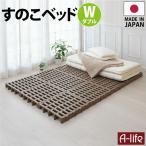 ショッピングすのこ すのこベッド ダブル 日本製 プラスチック 組み合せ自由 12個セット プレゼント付き
