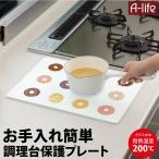 耐熱 強化ガラス キッチントッププレート まな板 カッティングボード 40×30サイズ ドーナツ柄  まないた 鍋敷き なべしき キッチン 鍋置き