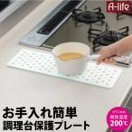 耐熱 強化ガラス キッチン トッププレート まな板 カッティングボード 15×45サイズ 水玉柄  まないた 鍋敷き なべしき 鍋置き