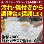 耐熱 強化ガラス キッチン トッププレート まな板 カッティングボード 40×30サイズ 小花柄 青   まないた 鍋敷き なべしき 鍋置き 台所