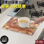 耐熱 強化ガラス キッチン トッププレート まな板 カッティングボード 40×30サイズ ウッド柄 まないた 鍋敷き なべしき 鍋置き 台所 シンク