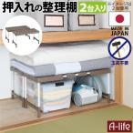 送料無料 日本製 押入れ整理棚 押入れ収納 押入れ 整理棚 伸縮 押し入れ 整理 ラック 棚 2個セット クローゼット収納 家具
