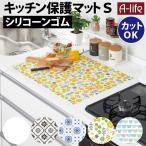 キッチン シリコンマット 60×45 ホワイト 選べる 5柄 保護 シリコン マット キッチンシート 保護マット 調理台マット 調理台保護シート 保護