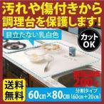 ショッピングSALE SALE シリコンマット シリコン マット キッチンシート 保護マット 調理台マット 耐熱マット シリコンマット 60 80