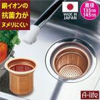 送料無料 アダプタ付き 銅製 流し用 ゴミカゴ 135mm 145mm 両用タイプ 日本製 ゴミ受け シンク 排水口 キッチン 流し台 台所用品 引越し