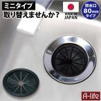 ショッピング日本製 日本製 排水口にぴったり  流し用 菊割れゴム 80タイプ 排水口 ゴミ受け 排水口 ゴミ受け 浅型 排水口 カラーキャップ ゴミかご 排水口 ふた