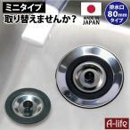 日本製 シンクの小さい流し台の 排水口にぴったり  流し用 止水フタ 80タイプ 排水口 ゴミ受け  排水口 ゴミ受け 浅型  排水口 ゴミ受け 皿型