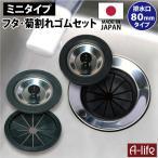 シンク 排水口 菊割れゴム フタ セット 8cm 80タイプ 日本製 キッチン ふた 蓋 排水口カバー 排水口蓋 カバー シンクの小さい流し台の