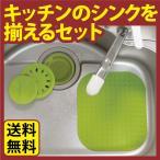 お買得セット 送料無料 キッチンシンク3セット グリーン 排水口 菊割れゴム 止水フタ 浅型 ゴミカゴ シリコン シンクマット キズ防止 流し用