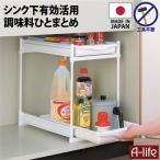 シンク下 スライド ラック 2段  日本製 収納 スライド フリーラック 引き出し ラック シンク 台所 キッチン 調味料 高さ調整 棚 隙間収納
