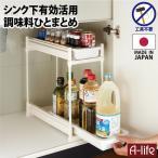 シンク下 スライド ラック 2段 スリムタイプ  日本製 収納 スライド フリーラック 引き出し ラック シンク 台所 キッチン 調味料 高さ調整