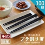 送料無料 プラ割り箸 100膳 セット 18cm 20cm 21cm 食洗機対応 日本製 黒 プラスチック 割箸 お箸 エコ箸 業務用箸 はし