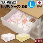 郵送 引き出し 仕切り 収納 ボックス L 2個入 ふんわり チェック ドット 消臭 抗菌 加工 日本製 整理ボックス Box 衣装ケース