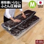 新 ふとん 圧縮パック M 90×110cm   日本製 衣類 羽毛布団 圧縮 BOX 圧縮袋 布団 圧縮袋 収納袋 布団ケース