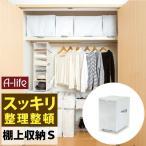 クローゼット 棚上 収納袋 S 1個 衣類用 ホワイト  [4] 棚上収納 衣装ケース 上 収納 収納ケース 小物収納 衣類収納 衣替え 押入れ