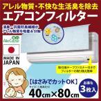 日本製 エアコン フィルター お買得 三枚入り エアコン フィルター 交換 空気清浄機 フィルター 交換 エアコン フィルター 使い捨て
