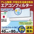 日本製 エアコン フィルター お買得 9枚 エアコン フィルター 交換 空気清浄機 フィルター 交換 エアコン フィルター